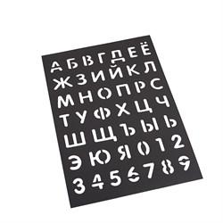 "Трафарет ""Алфавит и цифры"" - фото 4796"
