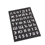 "Трафарет ""Алфавит и цифры"""